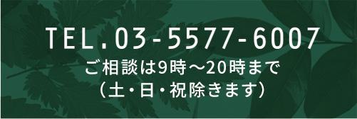 TEL.03-5577-6007 ご相談は9時~20時まで(土・日・祝除きます)