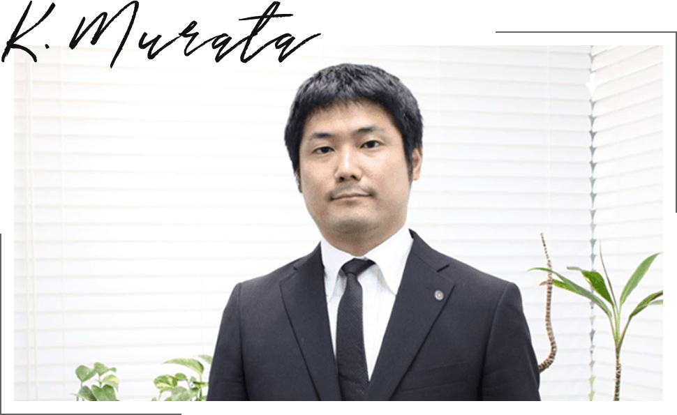 弁護士/村田 和績